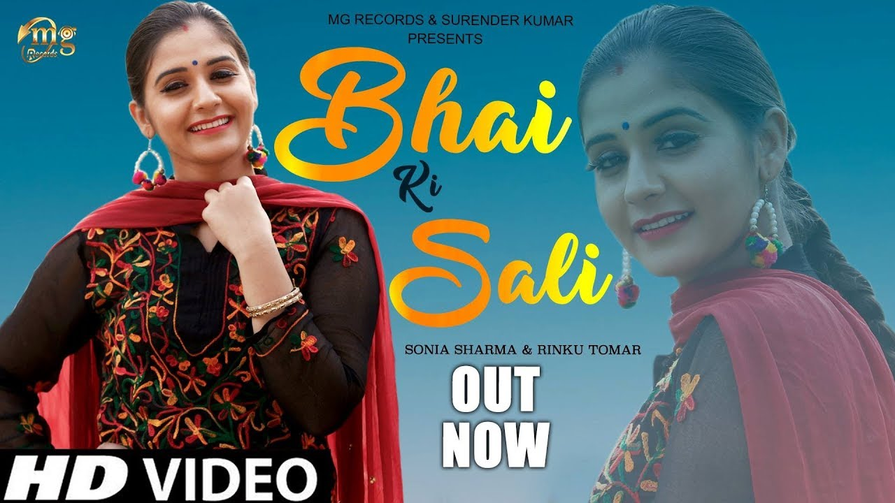 Bhai Ki Saali by SK Senty (Video)
