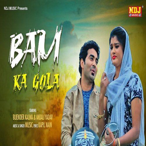 Bam Ka Gola by Mohit Sharma