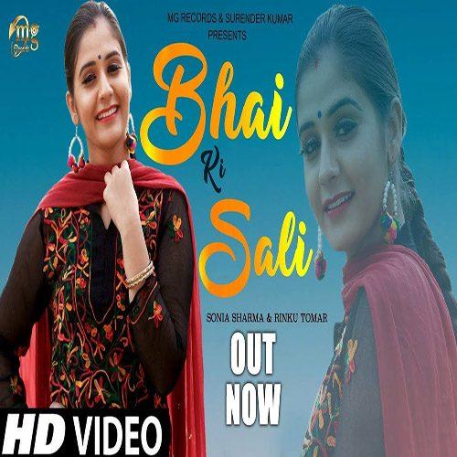 Bhai Ki Saali by SK Senty