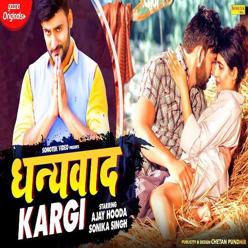 Dhanyawaad Kargi By Sandeep Surila ft. Ajay Hooda