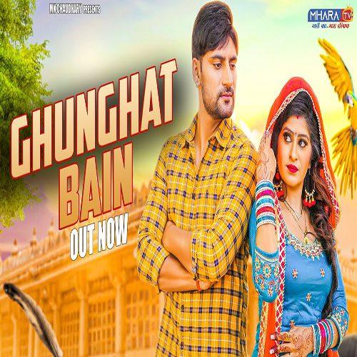 Ghunghat Ban By Ajay Hooda & Ruchika Jangid
