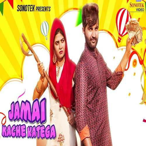 Jamai Kache Katega By Amit Dhull ft. Sonika Singh