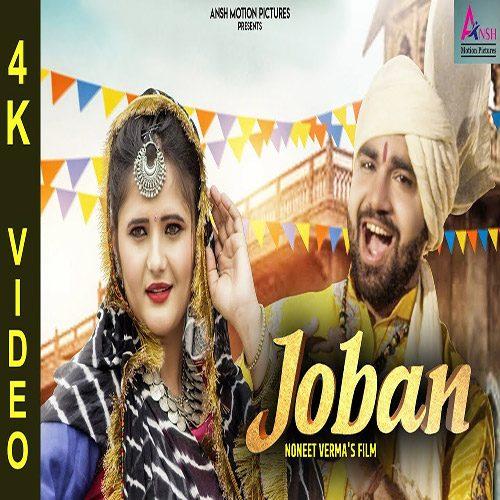 Joban By Somvir Kathurwal ft. Anjali Raghav