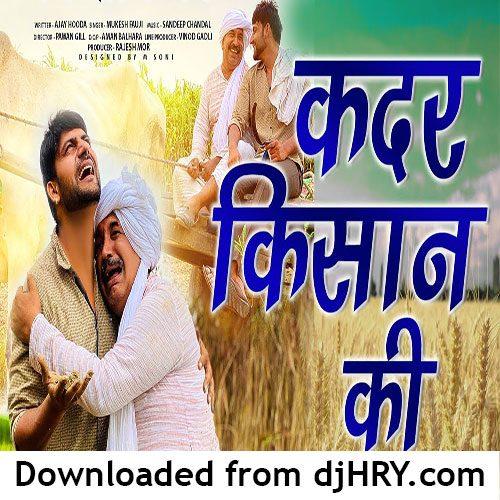 Kadar Kisan Ki By Mukesh Foji ft. Ajay Hooda