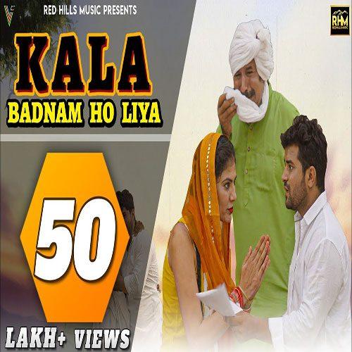 Kala Badnam Ho Liya By Rohit Pharaliya