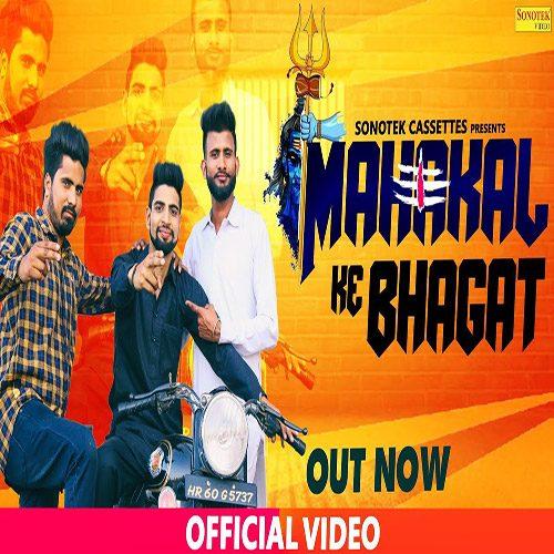 Mahakal Ke Bhagat By Aman Jaji