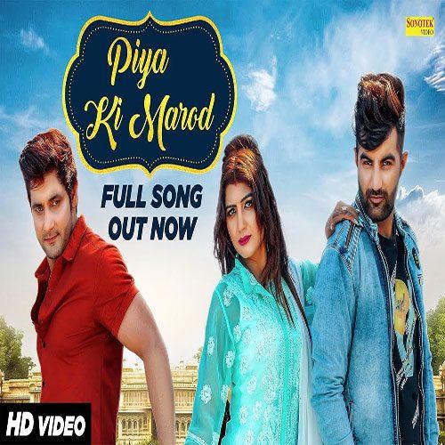Piya Ki Marod By Amit Dhull & Anu Kadyan ft. Sonika Singh