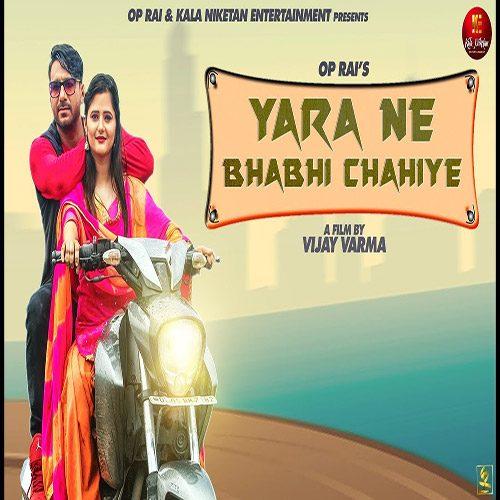 Yara Ne Bhabhi Chahiye by Gajender Phogat ft. Anjali Raghav